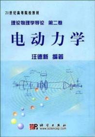 理论物理学导论。第二卷,电动力学:理论物理学导论:第二卷