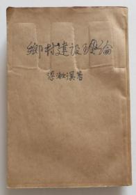 乡村建设理论 一名中国民族之前途 1937年再版(全店满30元包挂刷,满100元包快递,新疆青海西藏港澳台除外)
