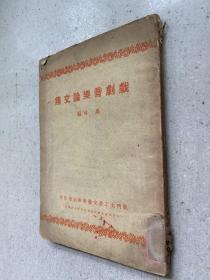 戏剧音乐论文集(1951年版印)
