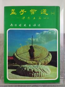 《孟子旁通(一)梁惠王篇 上下》南怀瑾大师讲述,台湾繁体原版,精装本
