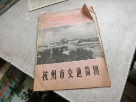 杭州市交通简图     库2