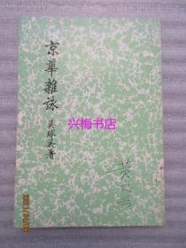 京华杂咏——旅泰客籍华人吴球英诗集