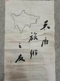 四川省原书协主席 李半黎书法 天府旅游之友 原稿真迹 保真