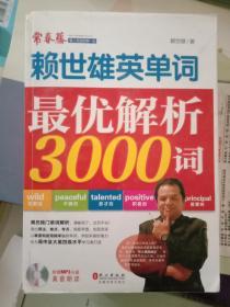 赖世雄英单词:最优解析3000词,无盘G