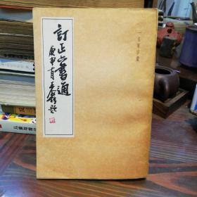 订正六书通    上海书店1981年影印本