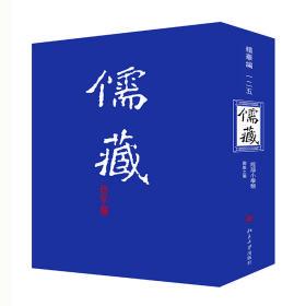 儒藏(精华编一二五)