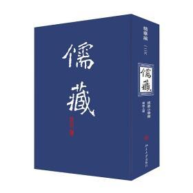 儒藏(精华编一二六)