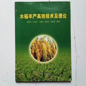 水稻丰产高效技术及理论