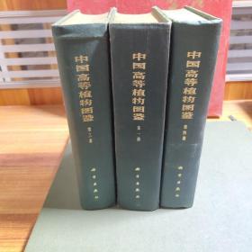 中国高等植物图鉴(第一册、第三册、第四册)