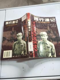 西行漫记(又译《红星照耀中国》)【外国人笔下的红色中国丛书】