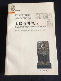 王权与神祇:作为自然与社会结合体的古代近东宗教研究(下)