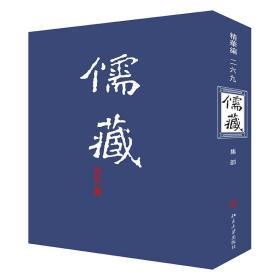 儒藏(精华编二六九)