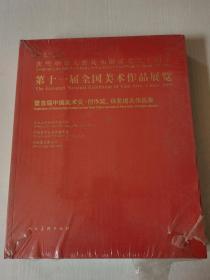 第十一届全国美术作品展览:暨首届中国美术奖·创作奖、获奖提名