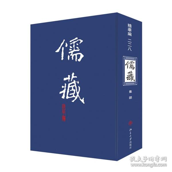 儒藏(精华编二二八)
