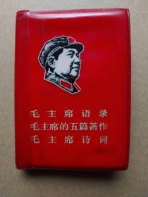 文革红宝书:毛主席语录、毛主席的五篇著作、毛主席诗词【俗称:三合一】(128开红塑皮带毛主席彩色木刻右面头像精装本,毛主席军装彩像、林彪题词及再版前言完整)