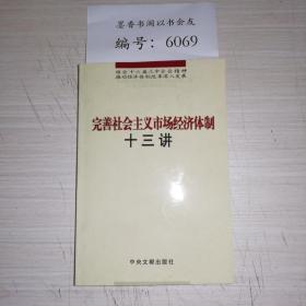 完善社会主义市场经济体制十三讲:领会十六届三中全会精神 推动经济体制改革深入发展
