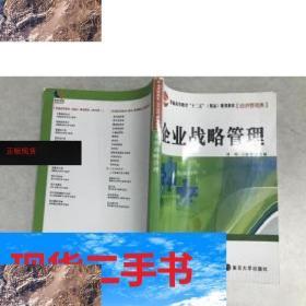 现货【现货】【欢迎下单!】【现货】(特价!) 企业战略管理97873