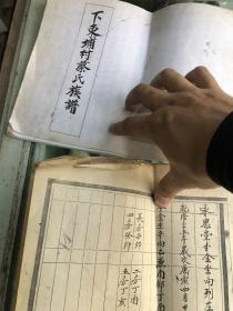 潮汕蔡氏族谱资料两本,一本手抄,一本复印