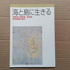 冲绳县立博物馆 美术馆 博物馆展示案内