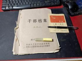 干部档案(个人资料)附中共入党志愿书1949年(江苏省如皋县人)