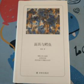 面具与鳄鱼(诗人朗读书系)  杨炼  译林出版社  2018年一版一印