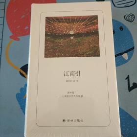 诗人朗读书系:江南引  欧阳江河   译林出版社  2018年一版一印