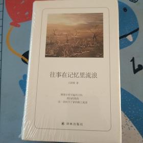 往事在记忆里流浪(诗人朗读书系)   王琪博  译林出版社  2018年一版一印