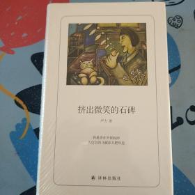 挤出微笑的石碑(诗人朗读书系)   严力   译林出版社   2018年一版一印