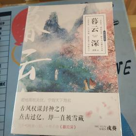 暮云深  戎葵   江苏凤凰文艺出版社