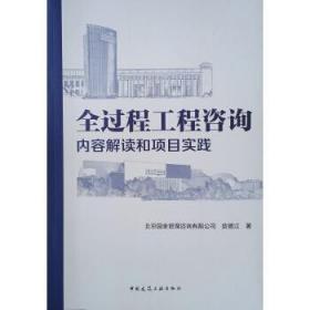 全过程工程咨询内容解读和项目实践:建筑工程经济与管 北京国金管