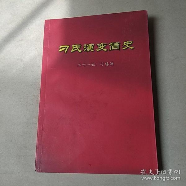刁氏演变简史(作者签赠)