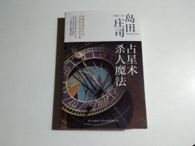 占星术杀人魔法:岛田庄司作品集01(品相见图)