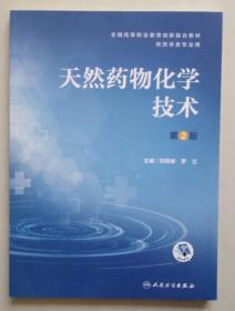 正版现货 天然药物化学技术 第2版