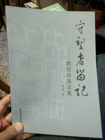 【一版一印,首页作者签名】  张从信  著  云南大学出版社9787811123746