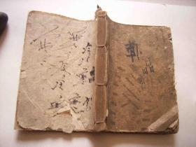 戏曲、俗曲词段30余首标注了韵辙-清代或民国旧钞-字体清秀厚册约80余个筒子页。