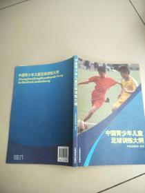中国青少年儿童足球训练大纲   原版内页干净