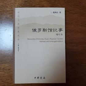 俄罗斯馆纪事(一版一印)(中华书局中外交流历史文丛)