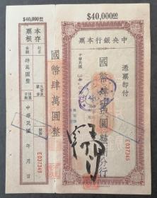 本票:中央银行本票4万元