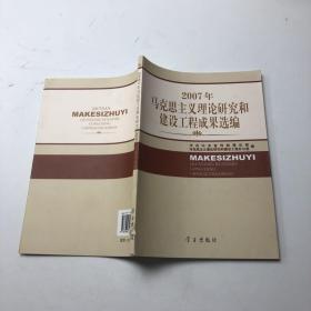 2007年马克思主义理论研究和建设工程成果选编