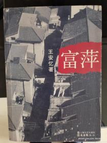 富萍 王安忆签名日期  一版一印