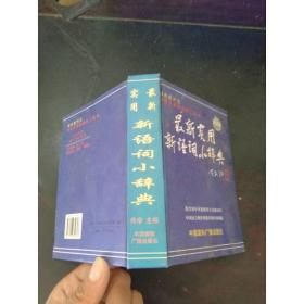 现货最新实用新语词小辞典 佟学  编著