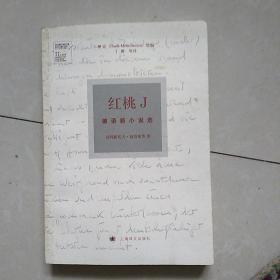 红桃J:德语新小说选