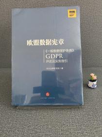 欧盟数据宪章——《一般数据保护条例》(GDPR)评述及实务指引