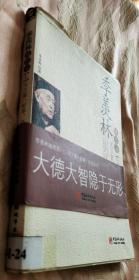 季羡林随想录【七】天下第一好事,还是读书(2010一版一印)