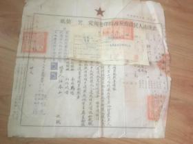 1951年武汉市人民政府税务局印发规定 卖,.契纸