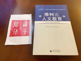 维柯论人文教育:大学开学典礼演讲集