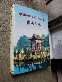 中国对联集成湖北卷京山分卷