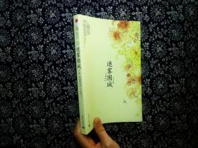 迷雾围城(下册)
