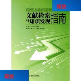正版文献检索与知识发现指南吉久明、孙济庆