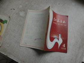 江苏音乐   1980年2    3   4      3本合售   库2